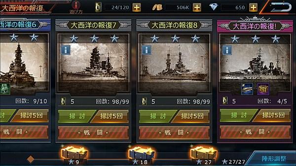 warship-saga- (25)