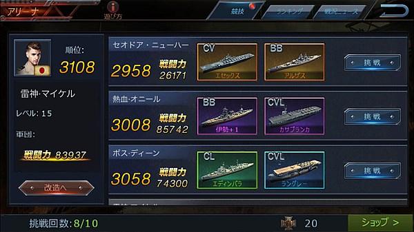 warship-saga- (28)