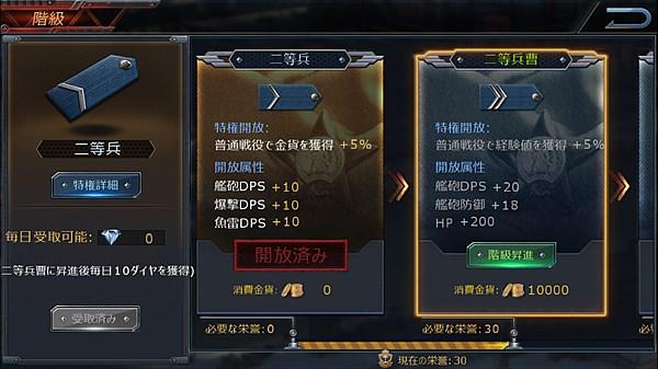 warship-saga- (30)