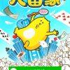 無料ゲームアプリ『LINE 大富豪』の実体験レビュー