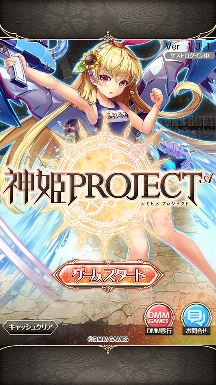 R dmm 姫 プロジェクト 神